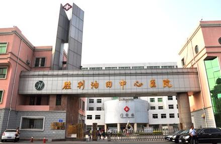 东营胜利油田中心医院整形美容外科