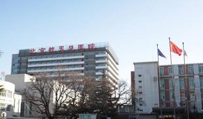 北京航天总医院美容科