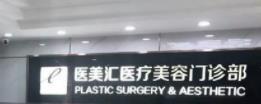深圳医美汇医疗美容门诊部