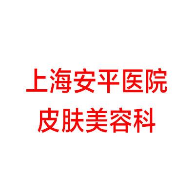 上海安平医院皮肤美容科