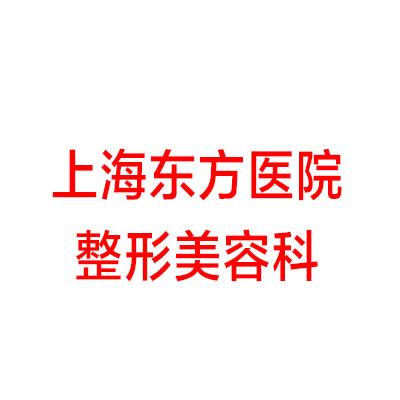 上海东方医院-整形美容科