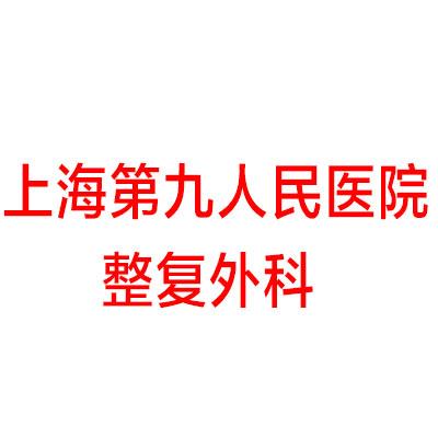 上海第九人民医院整复外科