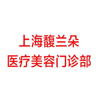 上海馥兰朵医疗美容门诊部