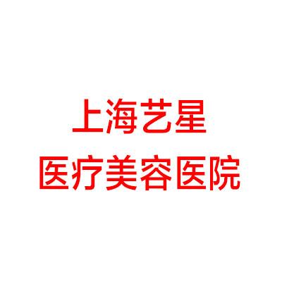 上海Yestar艺星整形