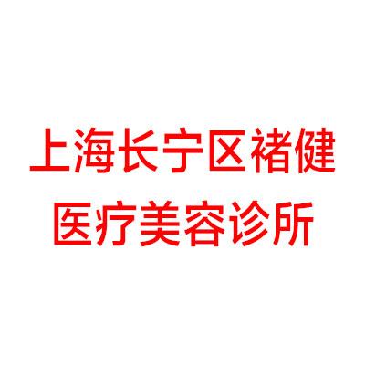上海长宁区褚健医疗美容诊所
