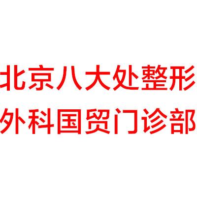 北京八大处整形外科国贸门诊部