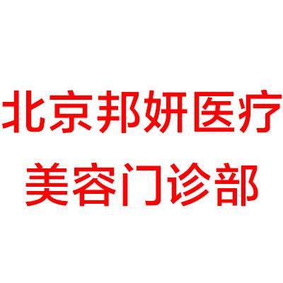 北京春语医疗美容门诊部