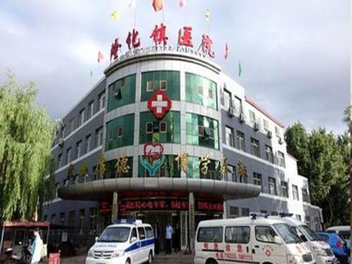隆化县医院整形美容科