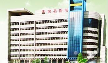 平泉市第二医院整形美容科