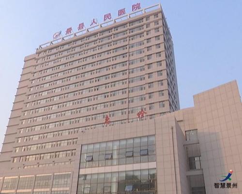 景县人民医院整形美容科