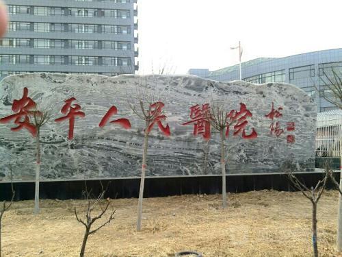 安平县医院整形美容科