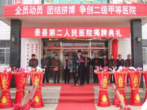 景县第二人民医院整形美容科