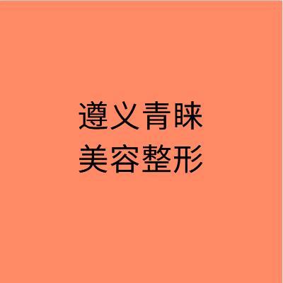 贵州哪家医院做双环法矫正乳房下垂手术最好?排名列表公布!除青睐还有圣柏俐、博泰等可选择!