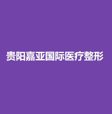 贵州哪家医院做乳房再造失败修复比较靠谱?排名榜整理5位医院大咖!安顺市人民医院、嘉亚国际、久雅等任选!