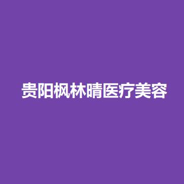 贵州哪家医院做女性乳房缩小好?这几家预约量高口碑好_价格透明!