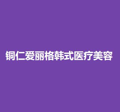 贵州哪家医院做巨乳缩小失败修复好?青睐、爱丽格韩式、七星关圣柏俐等实力在线比较!!