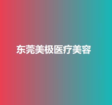 广东哪家医院做下眼下至术效果好?10强医院口碑特色各不同~价格收费合理!
