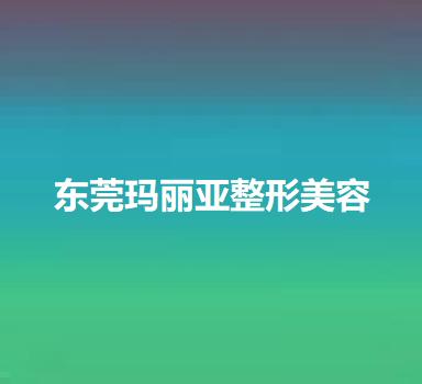 广东哪家医院做微针去黑眼圈较好?排名前四权威医美口碑盘点_含手术价格查询!