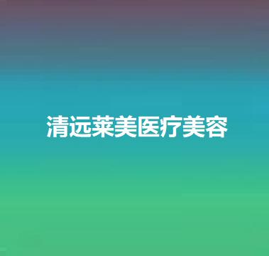 广东哪家医院做全切双眼皮效果好?排名前三莱美、华城、妍瑞都有资质_专家实力不浅!!