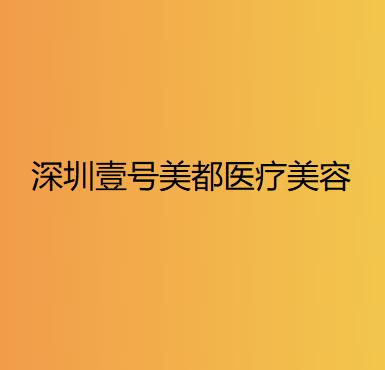 广东哪家医院做朝天鼻矫正正规?启飞、壹号美都、美臣等实力在线比较!!