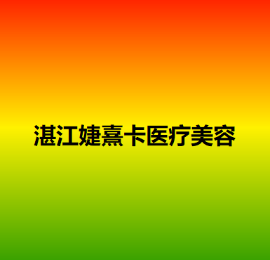 广东哪家医院做超声法去眼袋好看?排行榜艾妍、爱牙军团、婕熹卡等权威发布!!