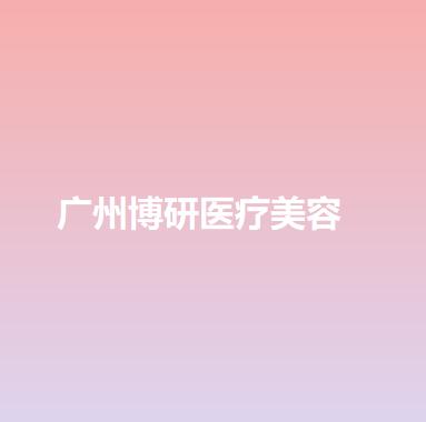 广东哪家医院做内切法去眼袋最专业?排行名单有博研、美浠、壹加壹玛丽亚等!价格收费均价一览!!