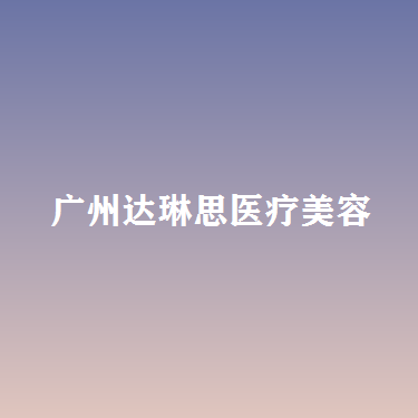 广东哪家医院做鼻翼减薄比较好?排名前三悦莱美、达琳思、瑞鹏都有资质_专家实力不浅!!